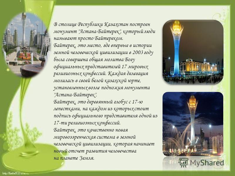 В столице Республики Казахстан построен монумент