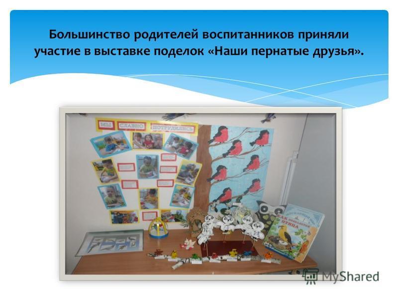 Большинство родителей воспитанников приняли участие в выставке поделок «Наши пернатые друзья».