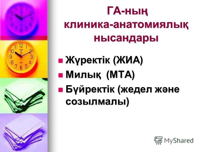 ГА-ның клиника-анатомиялық нысандары ГА-ның клиника-анатомиялық нысандары Жүректік (ЖИА) Жүректік (ЖИА) Милық (МТА) Милық (МТА) Бүйректік (жедел және созылмалы) Бүйректік (жедел және созылмалы)