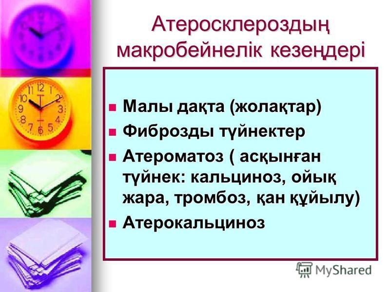 Атеросклероздың макробейнелік кезеңдері Малы дақта (жолақтар) Малы дақта (жолақтар) Фиброзды түйнектер Фиброзды түйнектер Атероматоз ( асқынған түйнек: кальциноз, ойық жара, тромбоз, қан құйылу) Атероматоз ( асқынған түйнек: кальциноз, ойық жара, тро
