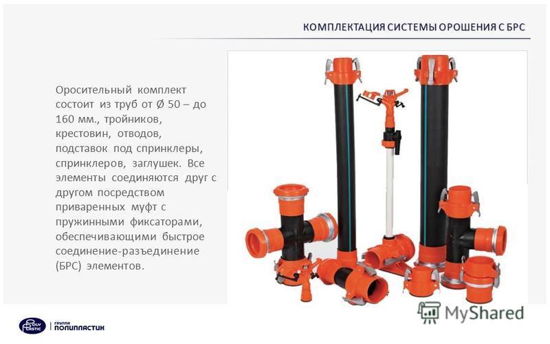КОМПЛЕКТАЦИЯ СИСТЕМЫ ОРОШЕНИЯ С БРС Оросительный комплект состоит из труб от Ø 50 – до 160 мм., тройников, крестовин, отводов, подставок под спринклеры, спринклеров, заглушек. Все элементы соединяются друг с другом посредством приваренных муфт с пруж