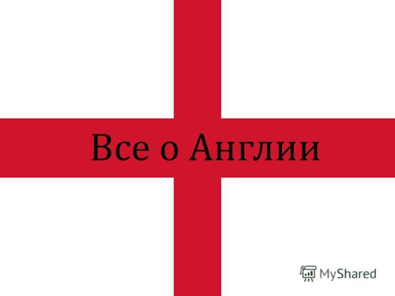 Все о Англии