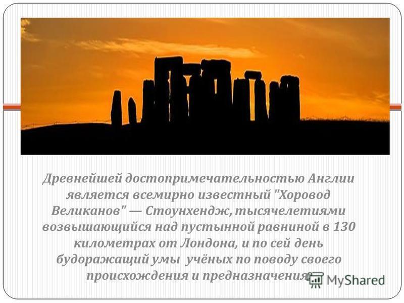 Древнейшей достопримечательностью Англии является всемирно известный