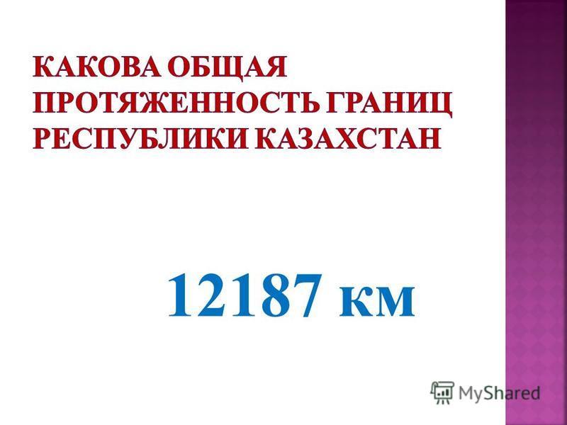 12187 км