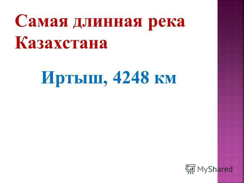 Иртыш, 4248 км