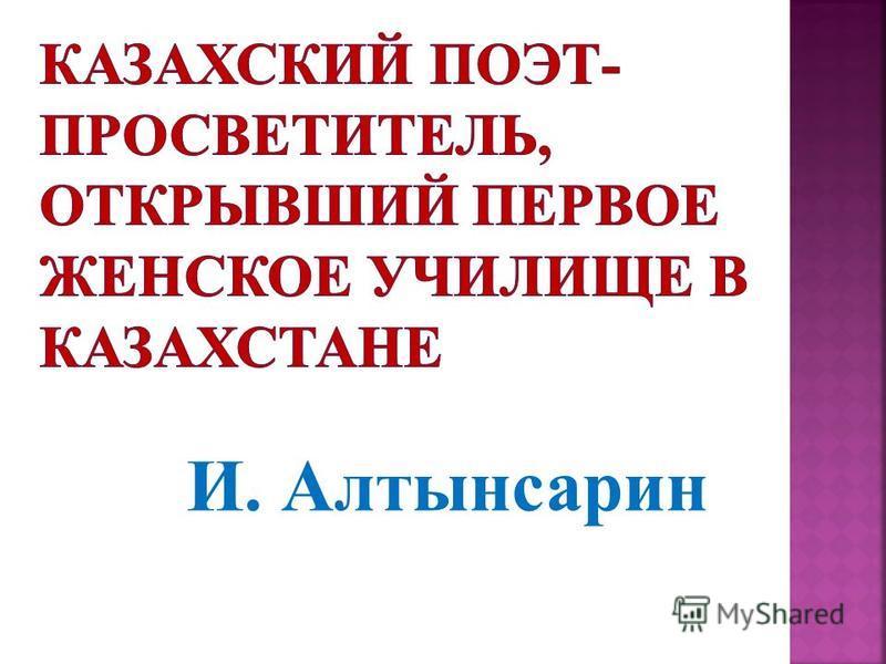 И. Алтынсарин