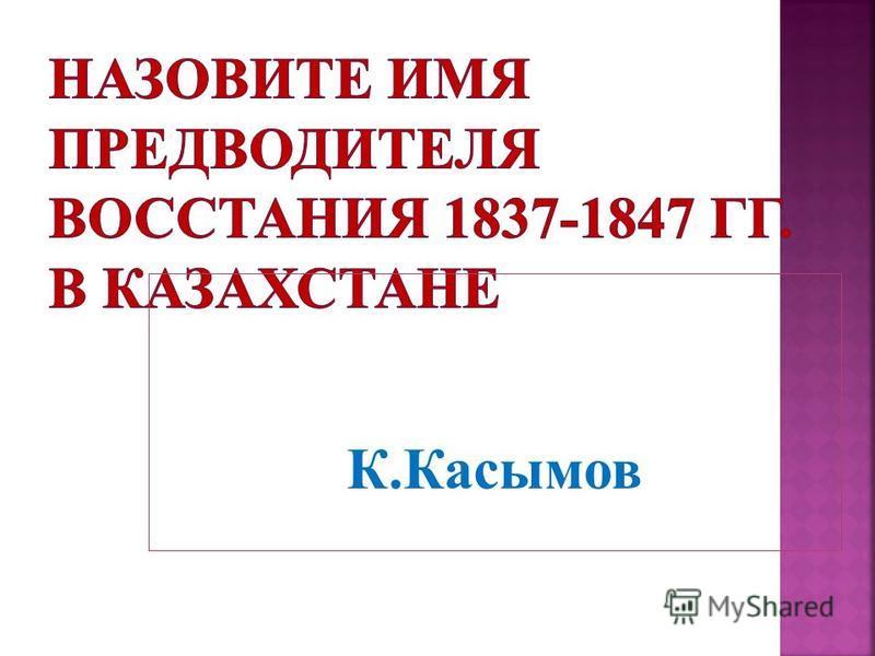 К.Касымов