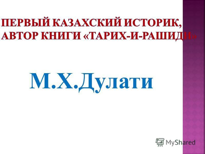 М.Х.Дулати
