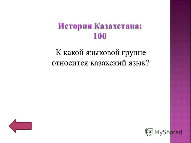 К какой языковой группе относится казахский язык?