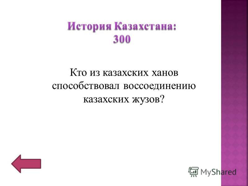 Кто из казахских ханов способствовал воссоединению казахских жузов?