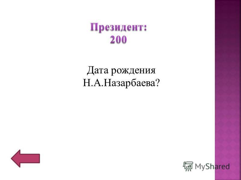 Дата рождения Н.А.Назарбаева?