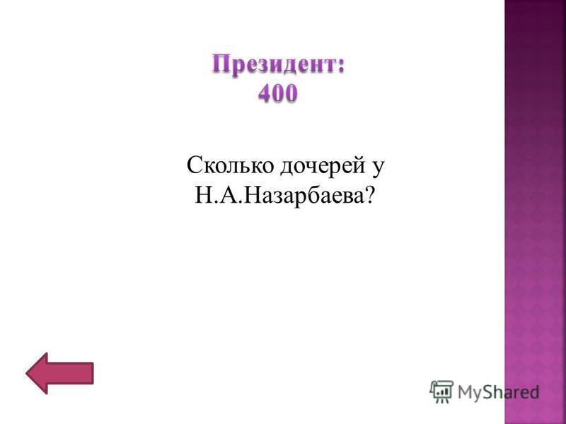 Сколько дочерей у Н.А.Назарбаева?