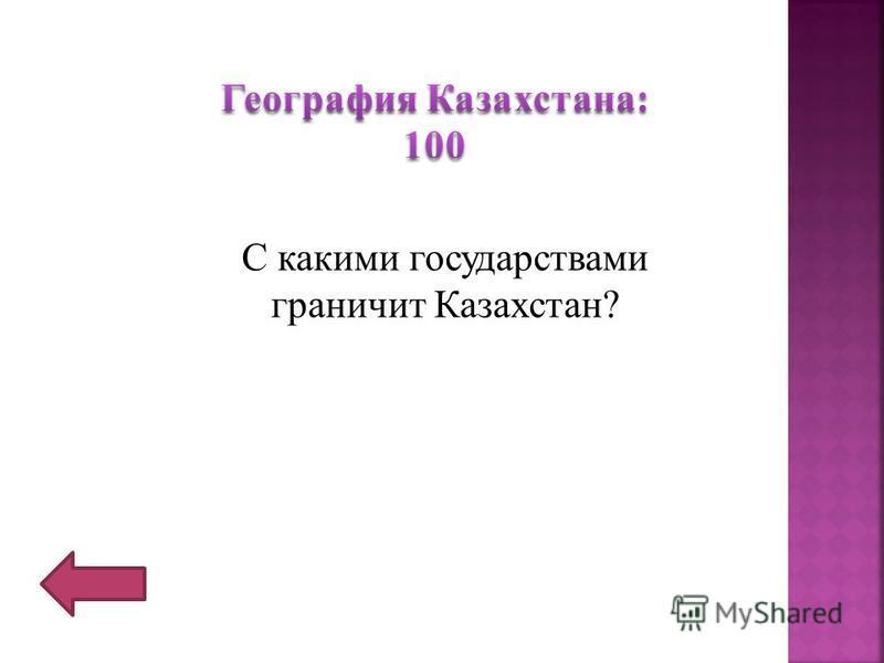 С какими государствами граничит Казахстан?