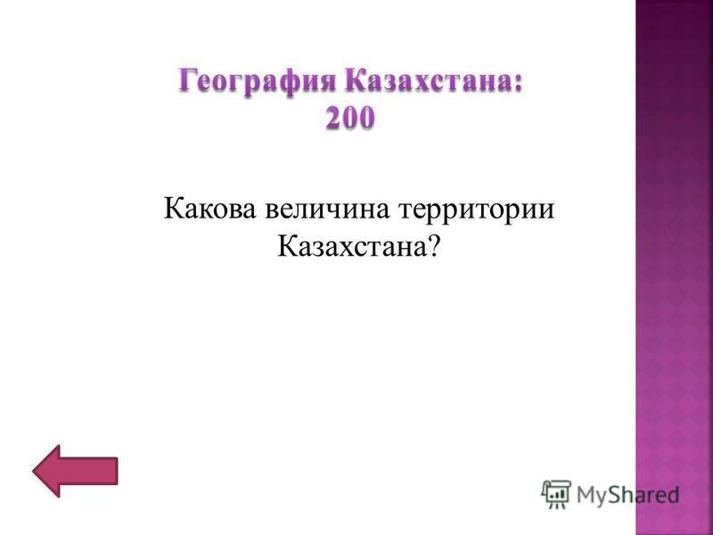 Какова величина территории Казахстана?