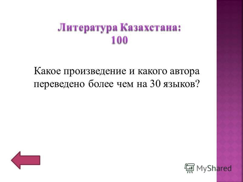 Какое произведение и какого автора переведено более чем на 30 языков?