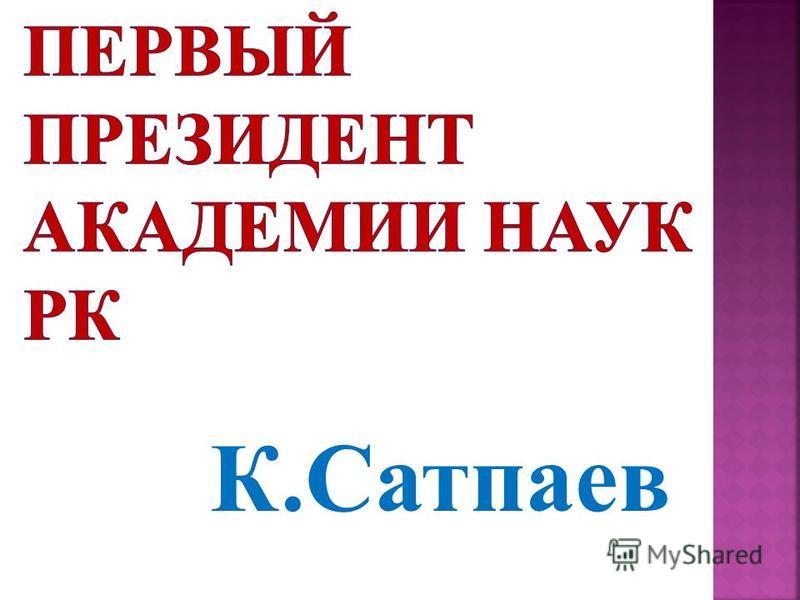 К.Сатпаев