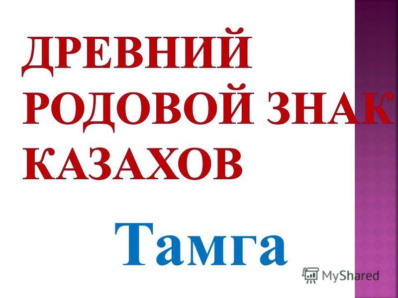 Тамга