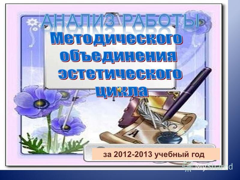 за 2012-2013 учебный год