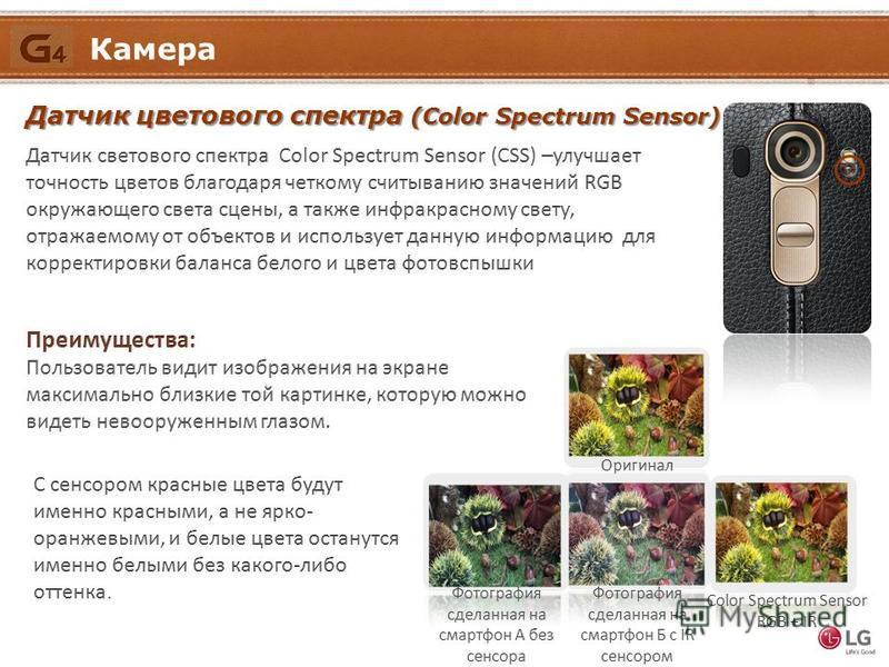 Датчик цветового спектра (Color Spectrum Sensor) Камера