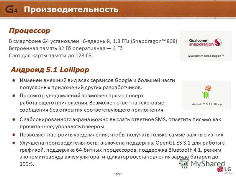 18/21 Производительность Процессор Андроид 5.1 Lollipop