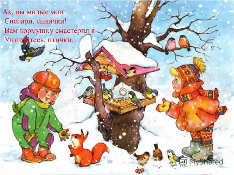 Три шара, ведро, морковка И для глаз два уголька; Палки-руки вставим ловко: Лепим мы снеговика.