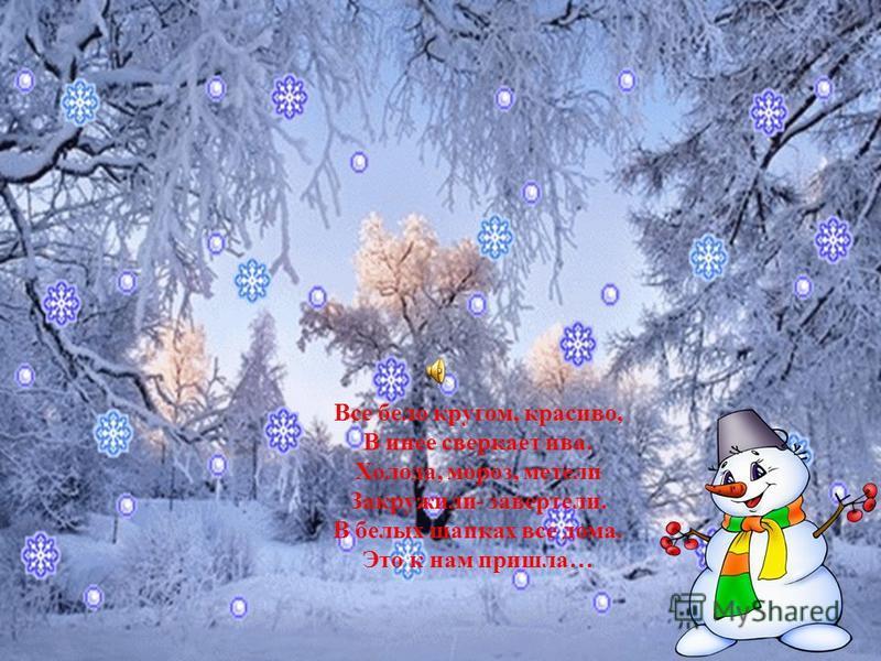 Методическое электронное пособие «Зимущка - зима»