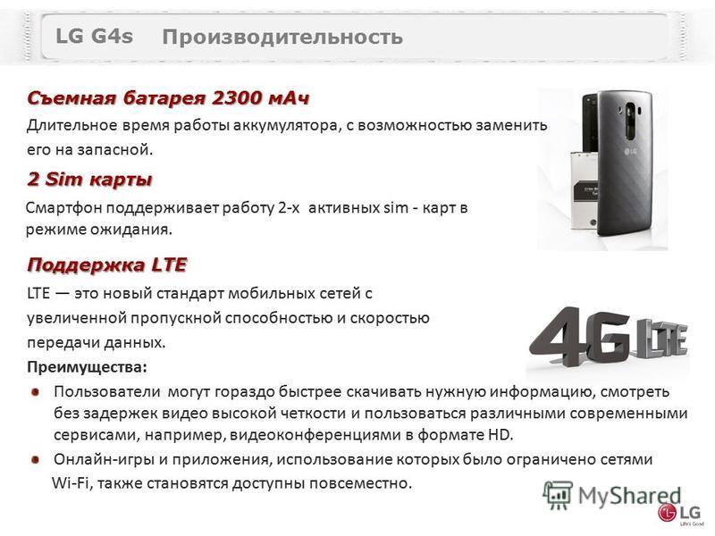 LG G4s Производительность 2 Sim карты Поддержка LTE Съемная батарея 2300 мА ч