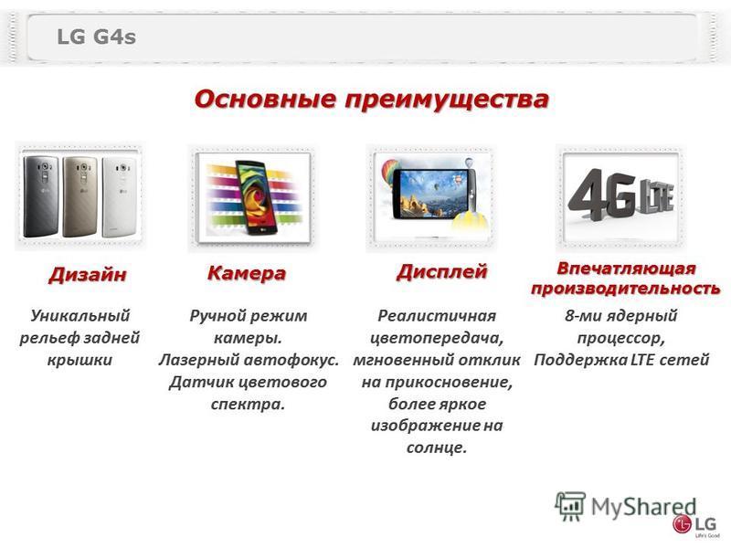Основные преимущества Дизайн Дисплей Камера Впечатляющая производительность LG G4s