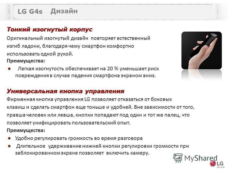 LG G4s Дизайн Универсальная кнопка управления Тонкий изогнутый корпус