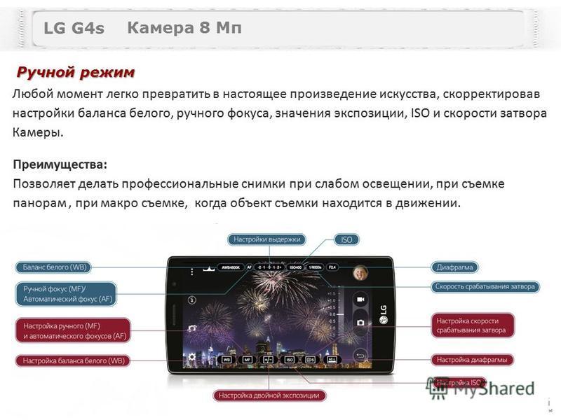 LG G4s Камера 8 Мп Ручной режим