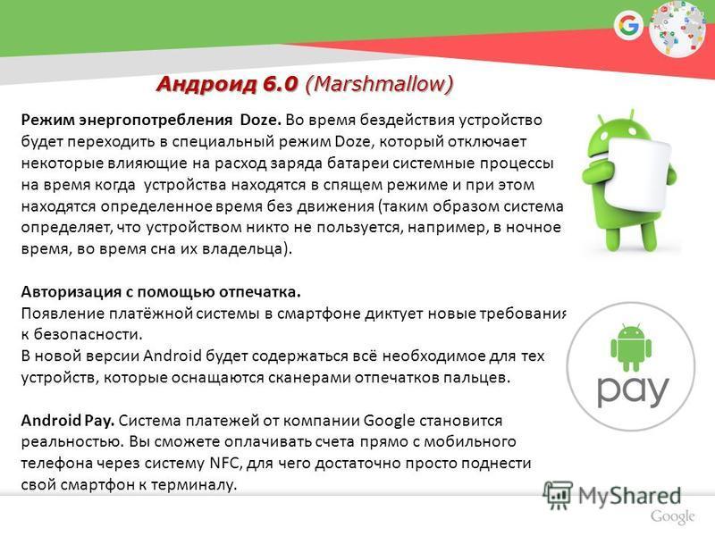 Google Confidential and Proprietar y Режим энергопотребления Doze. Во время бездействия устройство будет переходить в специальный режим Doze, который отключает некоторые влияющие на расход заряда батареи системные процессы на время когда устройства н