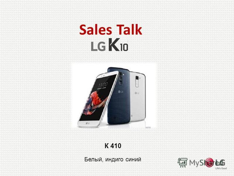Белый, индиго синий Sales Talk К 410