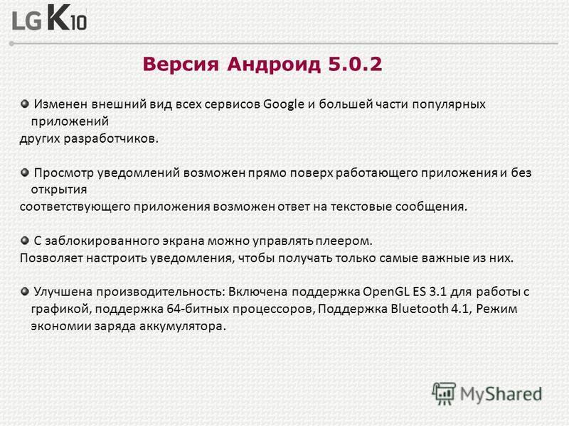 Версия Андроид 5.0.2
