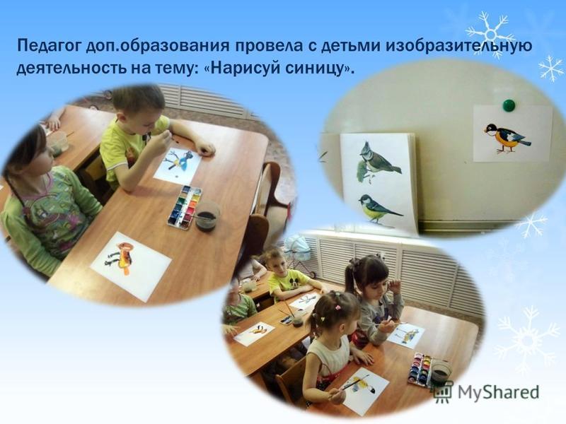 Педагог доп.образования провела с детьми изобразительную деятельность на тему: «Нарисуй синицу».