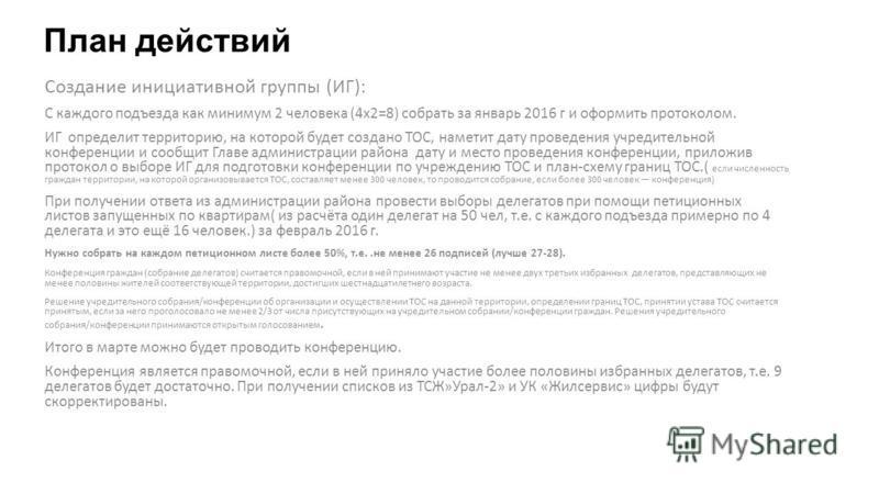 План действий Создание инициативной группы (ИГ): С каждого подъезда как минимум 2 человека (4 х 2=8) собрать за январь 2016 г и оформить протоколом. ИГ определит территорию, на которой будет создано ТОС, наметит дату проведения учредительной конферен