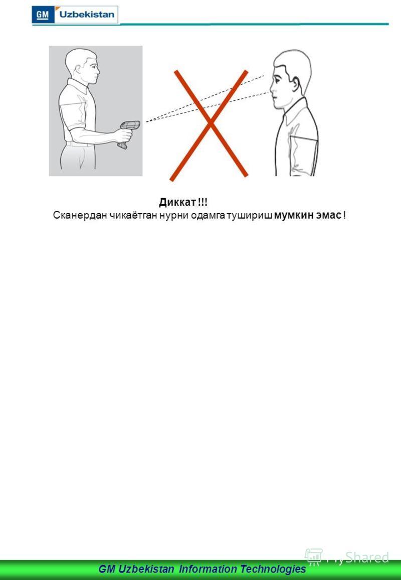 GM Uzbekistan Information Technologies Диккат !!! Сканердан чикаётган нурни одамга тушириш мумкин эмас !