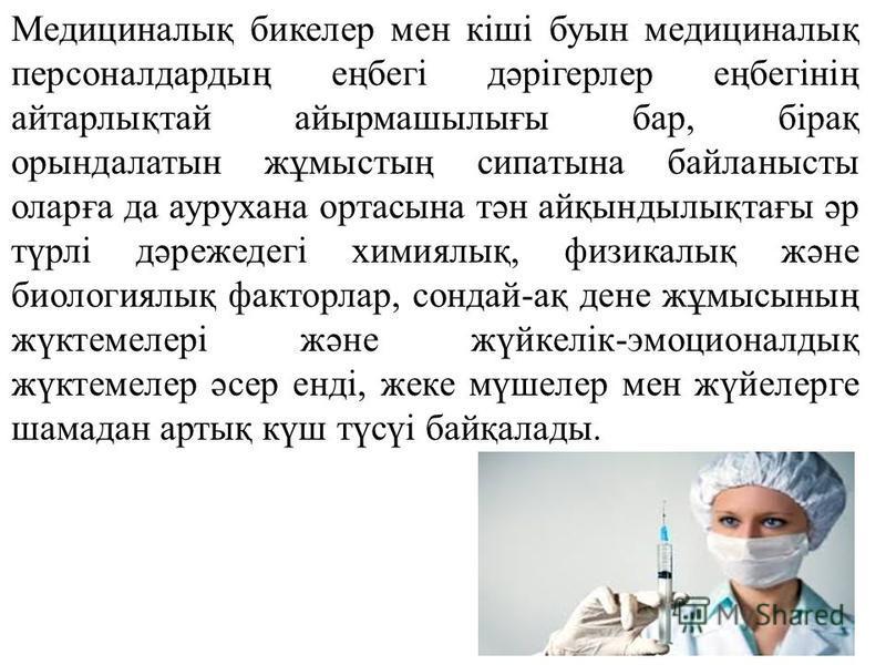 Медициналық бикелер мен кіші буын медициналық персоналдардың еңбегі дәрігерлер еңбегінің айтарлықтай айырмашылығы бар, бірақ орындалатын жұмыстың сипотына байланысты оларға да аурухана ортасына тән айқындылықтағы әр түрлі дәрежедегі химиялық, физикал