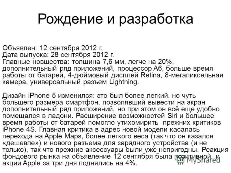 Рождение и разработка Объявлен: 12 сентября 2012 г. Дата выпуска: 28 сентября 2012 г. Главные новшества: толщина 7,6 мм, легче на 20%, дополнительный ряд приложений, процессор A6, больше время работы от батарей, 4-дюймовый дисплей Retina, 8-мегапиксе