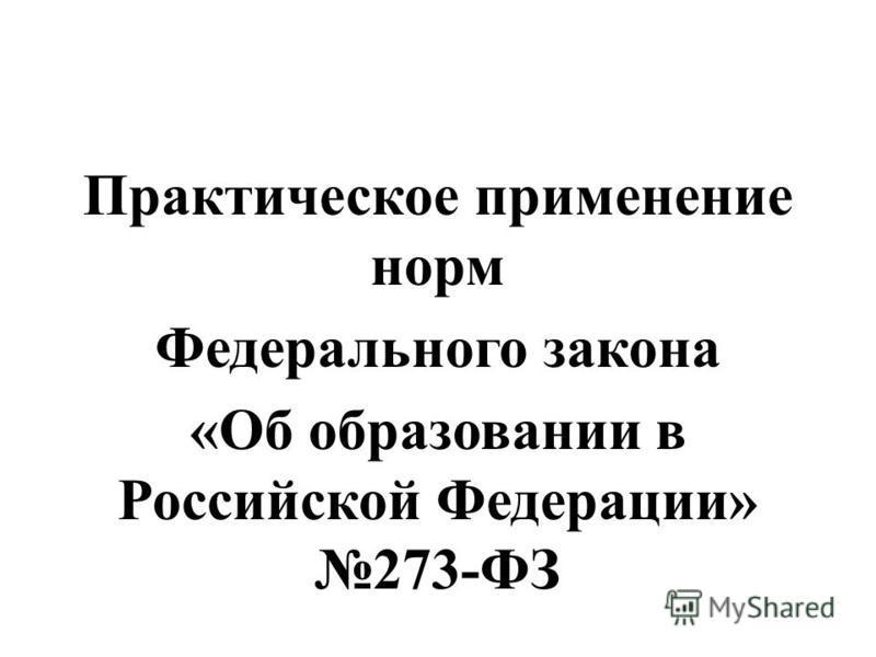 Практическое применение норм Федерального закона «Об образовании в Российской Федерации» 273-ФЗ