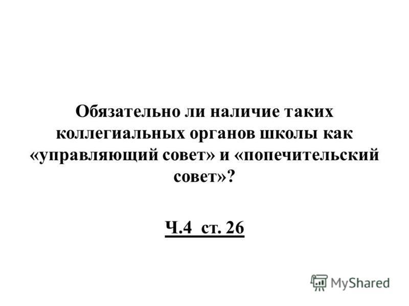 Обязательно ли наличие таких коллегиальных органов школы как «управляющий совет» и «попечительский совет»? Ч.4 ст. 26