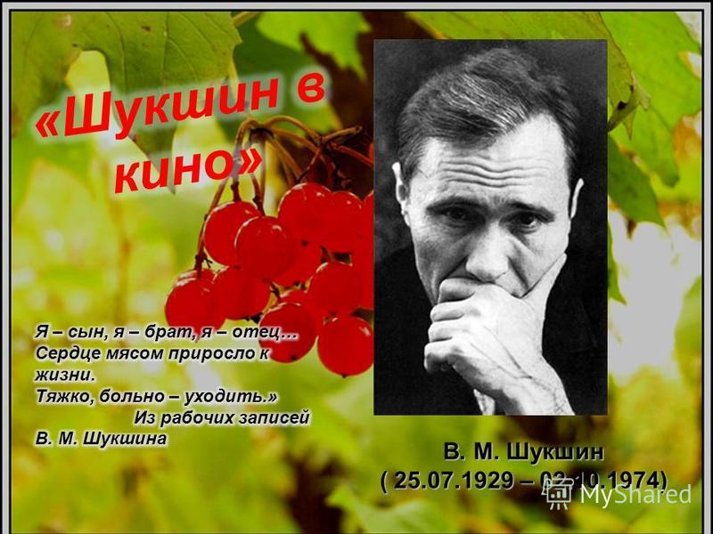 В. М. Шукшин ( 25.07.1929 – 02.10.1974)