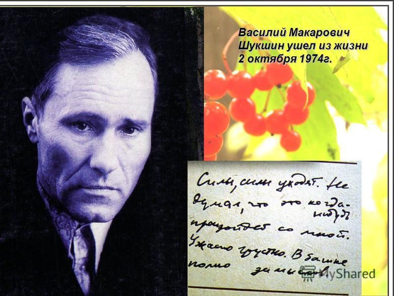 Василий Макарович Шукшин ушел из жизни 2 октября 1974 г.