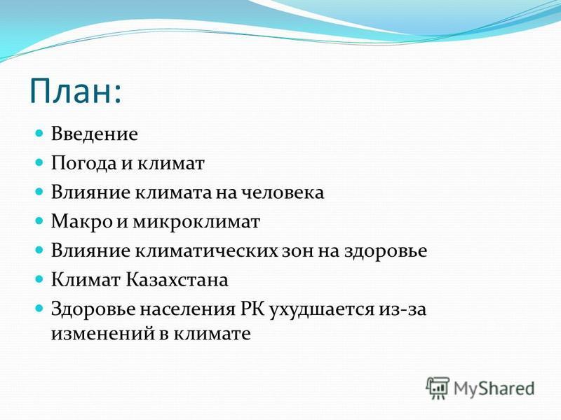 План: Введение Погода и климат Влияние климата на человека Макро и микроклимат Влияние климатических зон на здоровье Климат Казахстана Здоровье населения РК ухудшается из-за изменений в климате