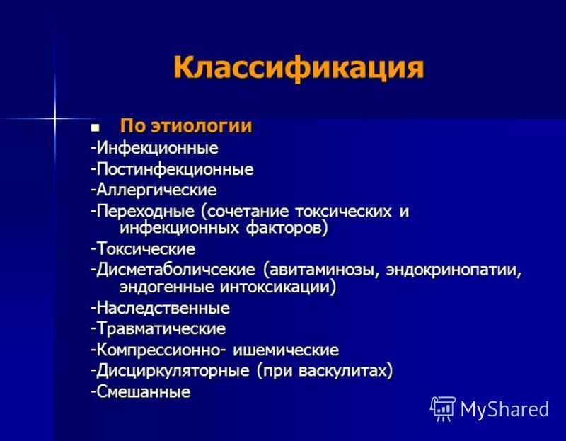 Классификация По этиологии По этиологии-Инфекционные-Постинфекционные-Аллергические -Переходные (сочетание токсических и инфекционных факторов) -Токсические -Дисметаболичсекие (авитаминозы, эндокринопатии, эндогенные интоксикации) -Наследственные-Тра