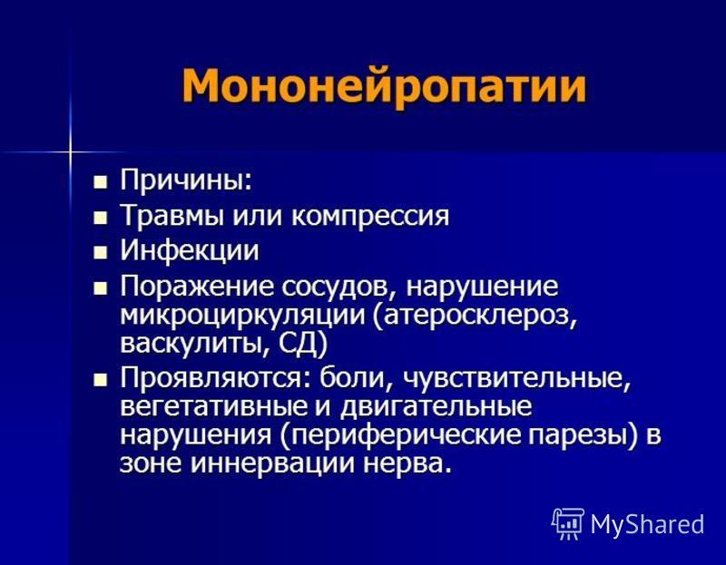 Мононейропатии Причины: Причины: Травмы или компрессия Травмы или компрессия Инфекции Инфекции Поражение сосудов, нарушение микроциркуляции (атеросклероз, васкулиты, СД) Поражение сосудов, нарушение микроциркуляции (атеросклероз, васкулиты, СД) Прояв