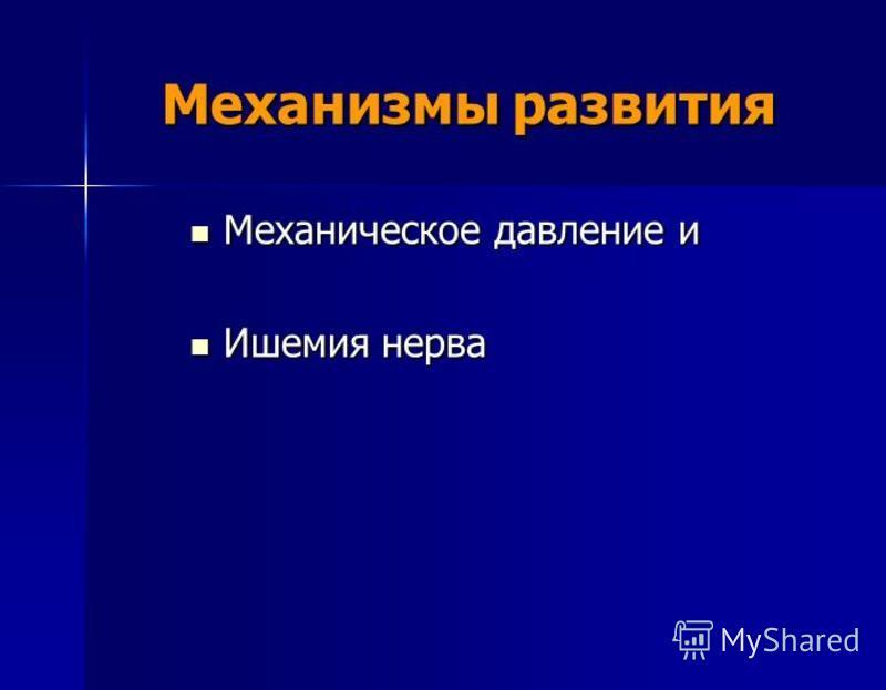 Механизмы развития Механическое давление и Механическое давление и Ишемия нерва Ишемия нерва