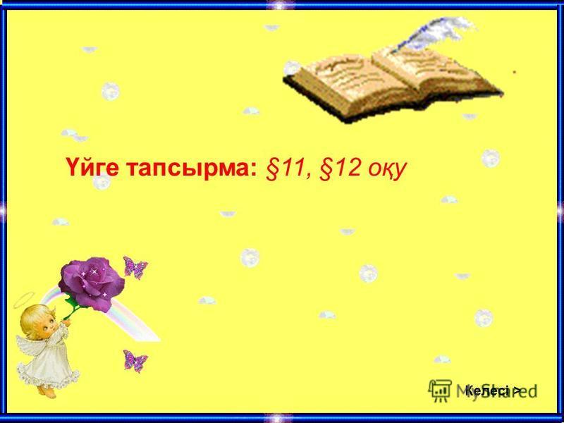Келесі > Үйге тапсырма: §11, §12 оқу