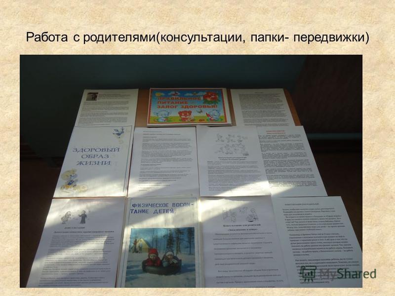 Работа с родителями(консультации, папки- передвижки)