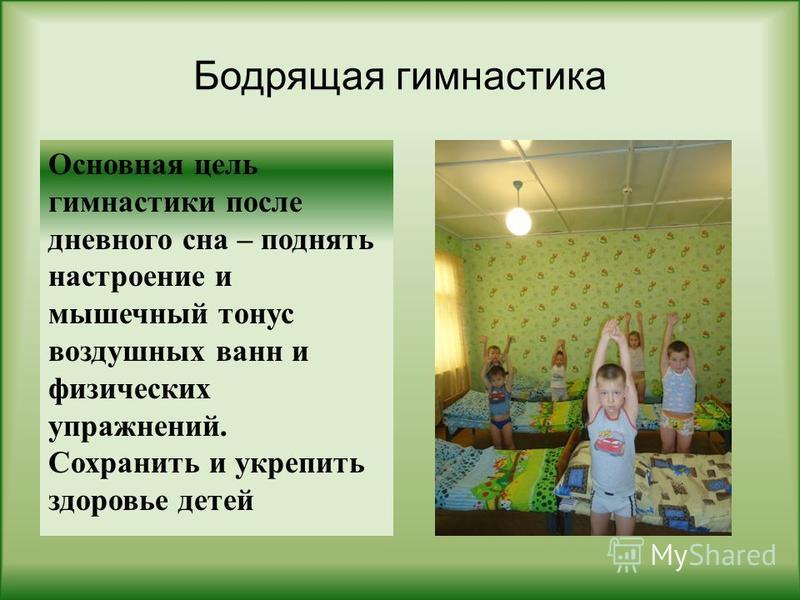 Бодрящая гимнастика Основная цель гимнастики после дневного сна – поднять настроение и мышечный тонус воздушных ванн и физических упражнений. Сохранить и укрепить здоровье детей
