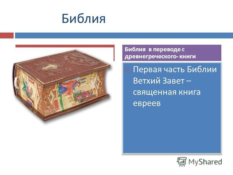Библия Первая часть Библии Ветхий Завет – священная книга евреев Библия в переводе с древнегреческого - книги